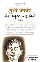 Munshi Premchand Ki Utkrisht Kahaniyan - Part 1