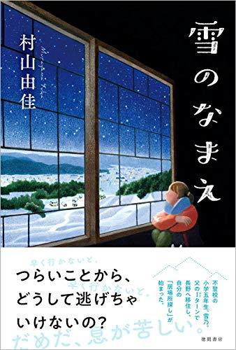 雪のなまえ (文芸書)