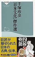 手塚治虫「日本文化」傑作選(祥伝社新書)