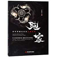 Legendary Stories of Those Antiques of the Ordinary People (Chinese Edition)