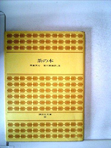 茶の本 (講談社文庫)の詳細を見る