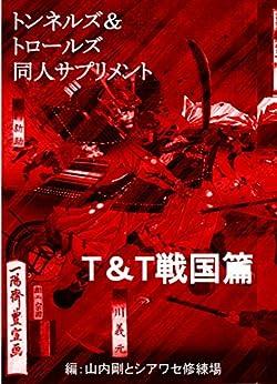 [山内剛]のトンネルズ&トロールズ同人サプリメント T&T戦国篇