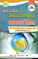Teacher Education In India And Global Perspective
