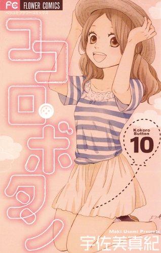 ココロ・ボタン(10) (フラワーコミックス)