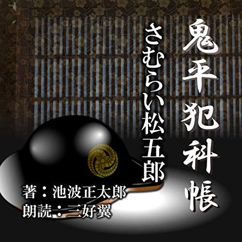 『さむらい松五郎』のカバーアート
