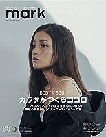 mark07 カラダがつくるココロ (講談社 Mook(J))