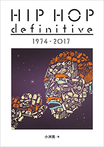 HIP HOP definitive 1974 - 2017 (ele-king books)