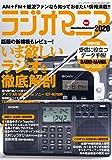 ラジオマニア2020 (三才ムック)