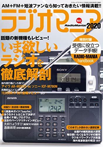 ラジオマニア2020 (三才ムック)の詳細を見る