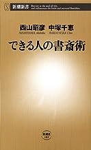 表紙: できる人の書斎術(新潮新書) | 西山 昭彦