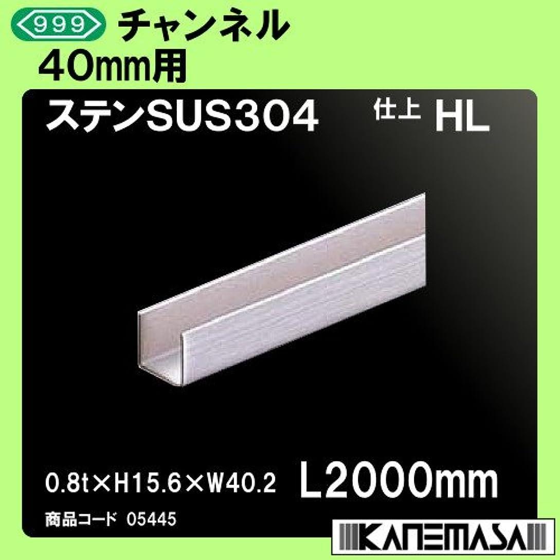 収縮可動バンガローチャンネル 【スリーナイン】 40mm用 ステンレス(SUS304)HL 0.8t×H15.6×W40.2×L2000mm