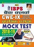 Kiran IBPS Bank Clerk CWE IX Preliminary Exam Mock Test (2617)