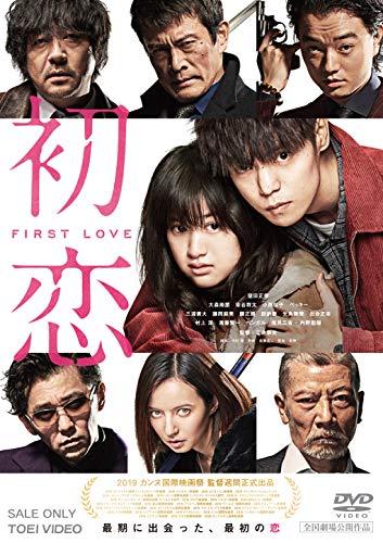 【Amazon.co.jp限定】初恋(Amazon.co.jp限定特典:メガジャケット+ステッカー) [DVD]
