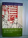 毛沢東と私は乞食だった―秘められたその青春 (1962年)