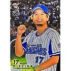 BBMベースボールカード 三嶋一輝 横浜DeNA #193 レギュラーカード 2020年 1stバージョン