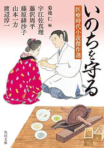 いのちを守る 医療時代小説傑作選 (角川文庫)