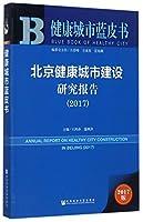 皮书系列·健康城市蓝皮书:北京健康城市建设研究报告(2017)