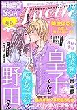 無敵恋愛S*girl Anette Vol.46 溺れるキスを何度でも
