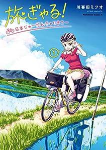 旅ぎゃる!日本じゅーだんチャリきこー (1) (角川コミックス・エース)