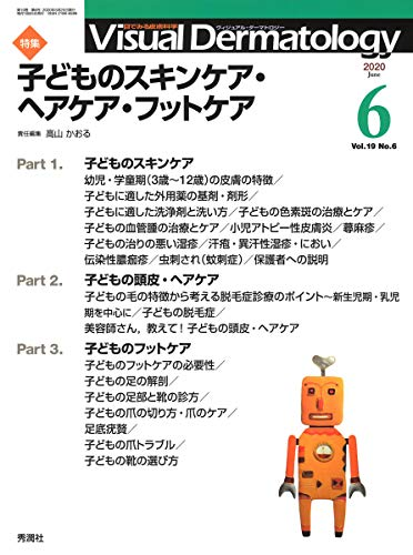 Mirror PDF: Visual Dermatology 2020年6月号 Vol.19 No.6 (ヴィジュアルダーマトロジー)