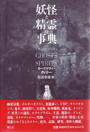 妖怪と精霊の事典