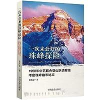 一次未公开的珠峰探险:1958年中苏联合登山队侦察组考察珠峰始末纪实