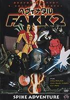 ヘヴィメタル FAKK2 [DVD]