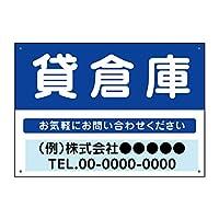 〔屋外用 看板〕 不動産 貸倉庫 (背景青) 丸ゴシック 穴あり 名入れ無料 (B2サイズ)