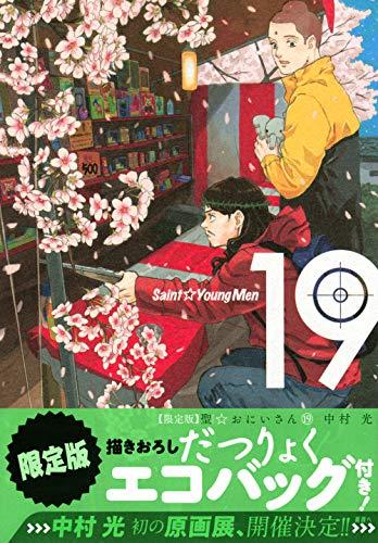 聖☆おにいさん(19)限定版 _0