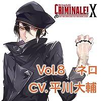 カレと48時間で脱出するCD 「クリミナーレ! X」 Vol.8 ネロ CV.平川大輔