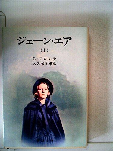 ジェーン・エア〈上巻〉 (1953年) (新潮文庫)の詳細を見る