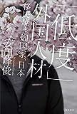 「低度」外国人材 移民焼き畑国家、日本 (角川書店単行本)