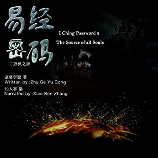 Couverture de 易经密码 2:万灵之源 - 易經密碼 2:萬靈之源 [I Ching Password 2: The Source of all Souls]
