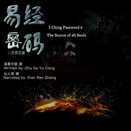 易经密码 2:万灵之源 - 易經密碼 2:萬靈之源 [I Ching Password 2: The Source of all Souls] audiobook cover art