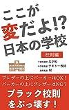 ここが変だよ!?日本の学校【校則編】 ここが変だよ!?日本の学校 (SKKP出版)