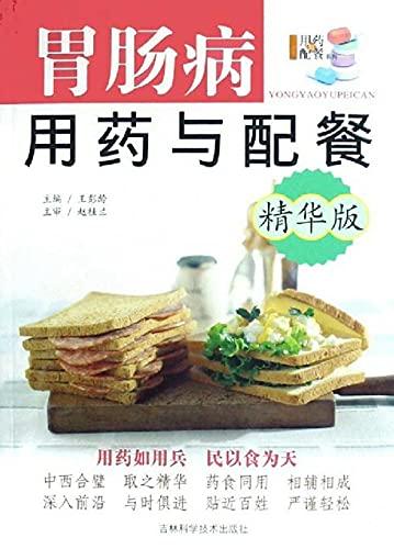 胃肠病用药与配餐:精华版 (English Edition)