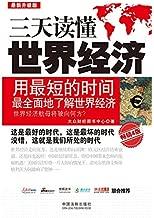 三天读懂世界经济:最新升级版