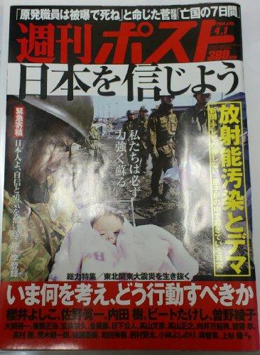 週刊ポスト 2011年4月1日号(日本を信じよう)
