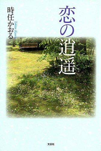 文芸社『恋の逍遥』
