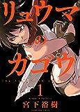 リュウマのガゴウ (1) (ヤングキングコミックス)