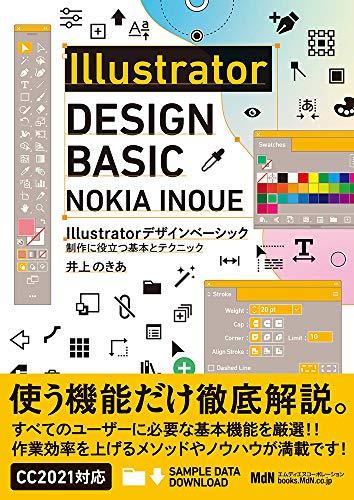 【Amazon.co.jp 限定】Illustratorデザインベーシック 制作に役立つ基本とテクニック(特典:井上のきあオリジナル「配色チャート」データ配信)