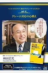 クレーム対応の心構え~起業家大学「サービス業シリーズ」CD CSホスピタリティ編 vol.4~ CD