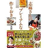 【料理レシピ本大賞 料理部門入賞作】志麻さんのプレミアムな作りおき