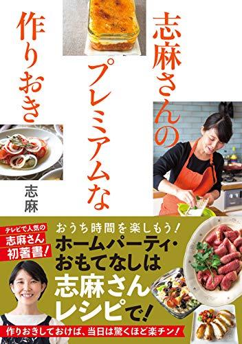 【料理レシピ本大賞 料理部門入賞作】志麻さんのプレミアムな作りおきの詳細を見る