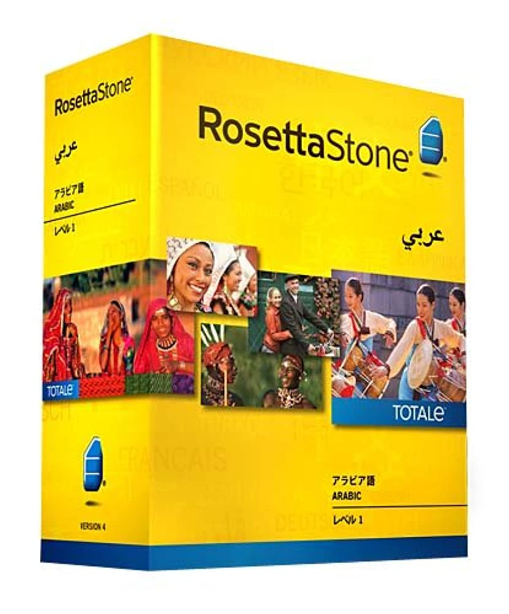 レポートを書く超音速ブレークロゼッタストーン アラビア語 レベル1 v4 TOTALe