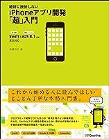 絶対に挫折しない iPhoneアプリ開発「超」入門【Swift & iOS8.1以降 完全対応】