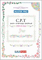 C.P.T「フラワーバージョン」 CD-ROM素材集