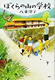 ぼくらの山の学校 (わたしたちの本棚)