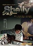 シェリー [DVD]