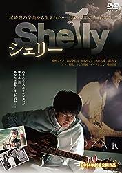 【動画】シェリー